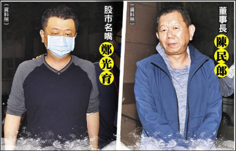 康友-KY董事長陳民郎、股市名嘴鄭光育各以30萬元及15萬元交保。(資料照)