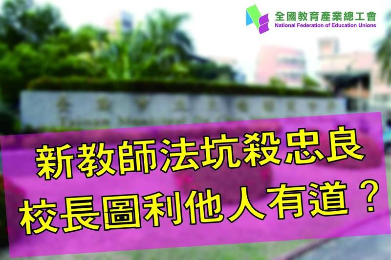 全國教育產業總工會近日接獲台南市立大橋國中2位老師陳情,申請介聘調校,卻變成疑似不適任教師,控黑箱作業已嚴重侵害教師工作權。