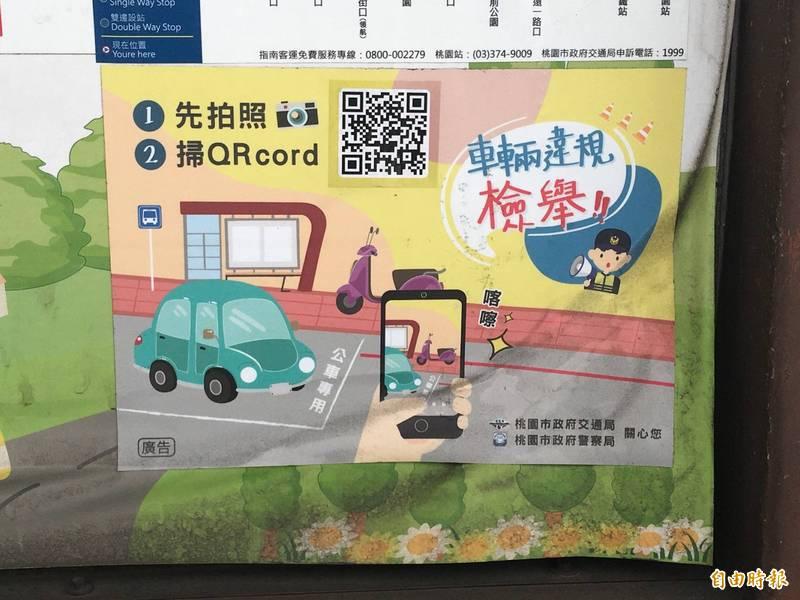 「掃描檢舉違規QR CODE告示牌」,提供違停掃描方法。(記者謝武雄攝)