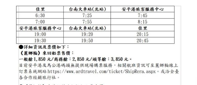 大台南藍幹線公車配合麗娜輪船班,增加安平港旅客服務中心停靠站時刻表(時間為預估時間,請提早候車)。(南市交通局提供)