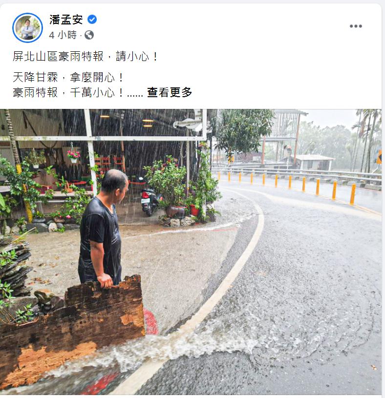 屏東山區霧台下午3時許下了近2個小時的急雨,總雨量111毫米,瞬間暴雨急刷而下,馬路成小河流。(圖擷自潘孟安臉書)