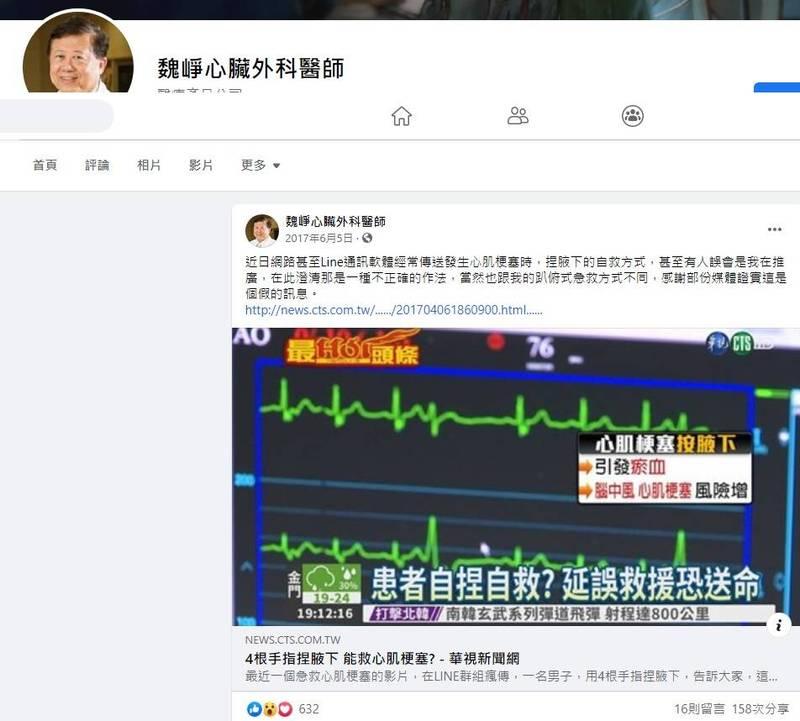 查核中心檢視魏崢臉書,發現他在2017年6月5日就曾發佈聲明表示,網傳影片是假訊息。(圖取自台灣事實查核中心)