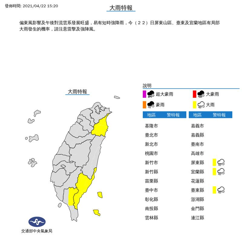 氣象局下午3點20分針對屏東、台東和宜蘭地區發布大雨特報。(擷自氣象局網站)