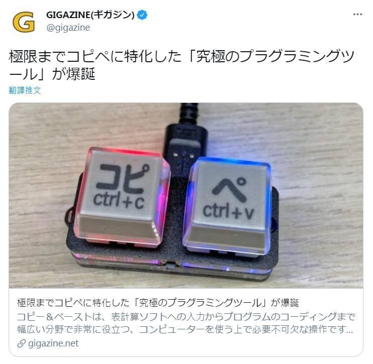 日本網友突發奇想打造「複製貼上」雙鍵鍵盤。(翻攝自推特@Gigazine)