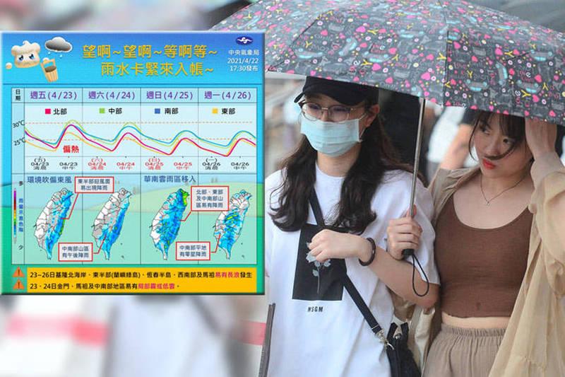氣象局指出,未來4天台灣各地還有降雨機會,並說明未來4日降雨熱區與時程。(圖取自中央氣象局、資料照;本報合成)