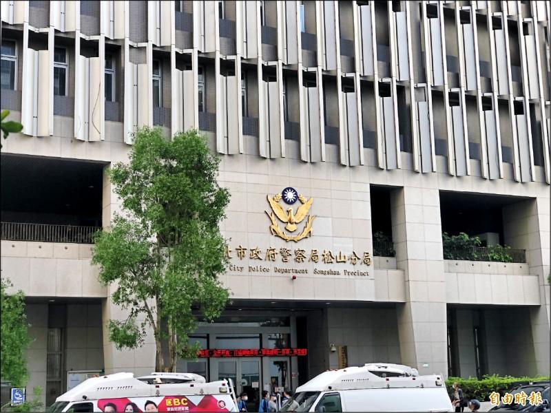 台北市警松山分局。(記者劉慶侯攝)