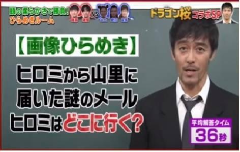 日本男星阿部寬參加TBS人氣益智節目《東大王》當出題官,其中一道題目的答案為「台灣」。(取自TBS電視畫面)