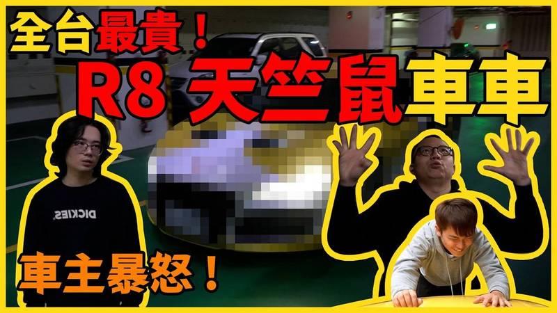 網紅分享將奧迪R8改造成天竺鼠車車的惡搞過程。(翻攝自Youtube頻道《亮搞玩-Show Me Your Balls》)