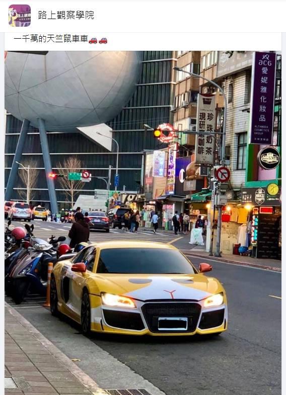 網友貼文分享在路上遇到「最貴天竺鼠車車」。(翻攝自臉書社團《路上觀察學院》)