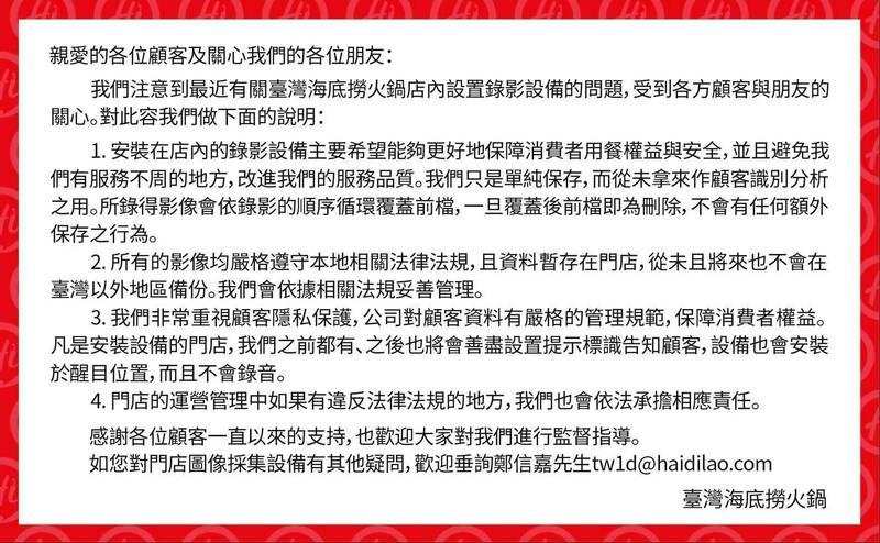 台灣海底撈公司今在臉書強調影像「不會在台灣以外地區備份」,引發網友兩極評論。(翻攝自臉書)