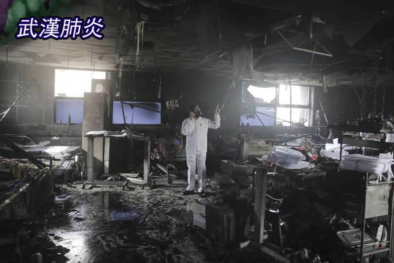 醫院火災後面目全非如人間煉獄。(美聯社;本報合成)