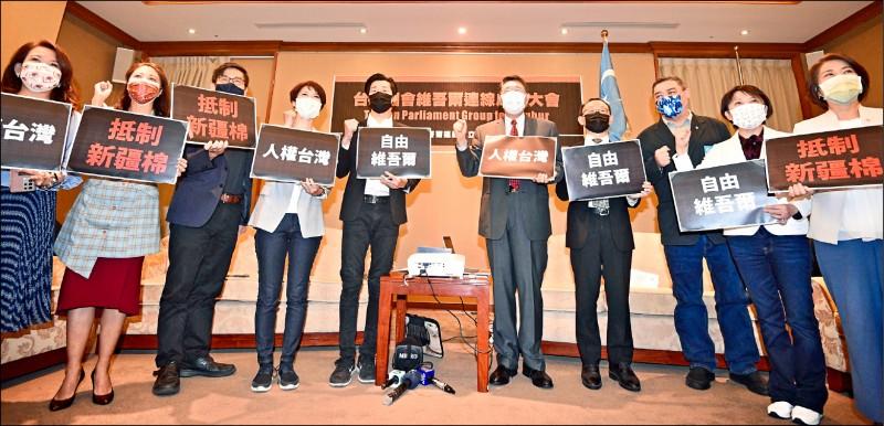 立院成立台灣國會維吾爾連線