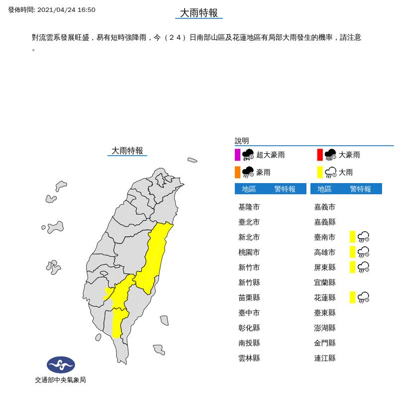 中央氣象局在今(24)日下午4點50分,針對南高屏等4縣市發布大雨特報,提醒民眾外出要攜帶雨具。(圖取自中央氣象局)