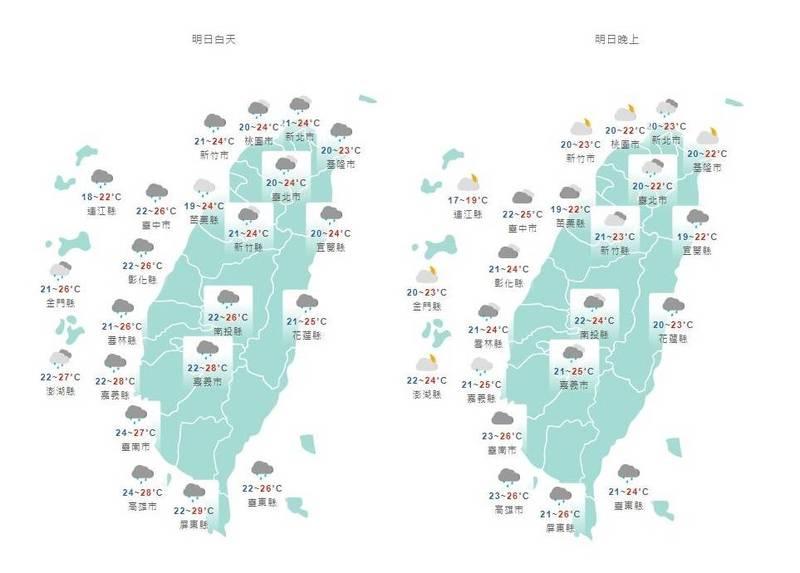 溫度方面,明天氣溫稍降,北台灣高溫23、24度,花東高溫25、26度,中南部高溫28、29度,各地低溫20至23度。(圖擷取自中央氣象局)