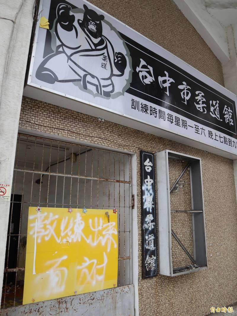 台中市柔道館鐵門被塗鴉,要「教練出來面對」。(記者歐素美攝)