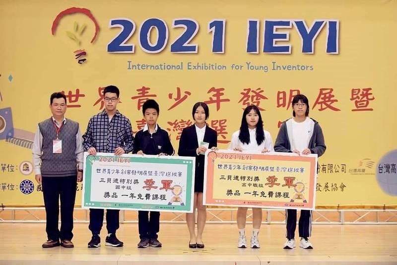 第17屆IEYI世界青少年發明展台灣選拔賽,日前在台北市立內湖高工登場,基隆市銘傳國中有15位同學參加,獲得2銀1銅1特別獎。(記者俞肇福翻攝)