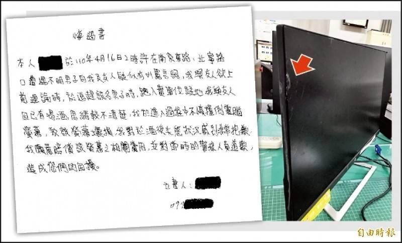 徐姓男子損壞北市警松山分局中崙派出所的電腦螢幕(紅色箭頭處),事後寫下悔過書道歉(左圖)。(記者姚岳宏攝)