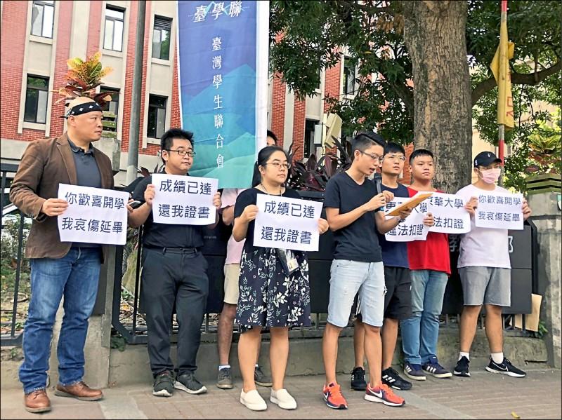 東華大學學生去年因拒繳罰金,遭到校方扣住畢業證書,前往教育部前陳情抗議,要求「還我證書」。(資料照)