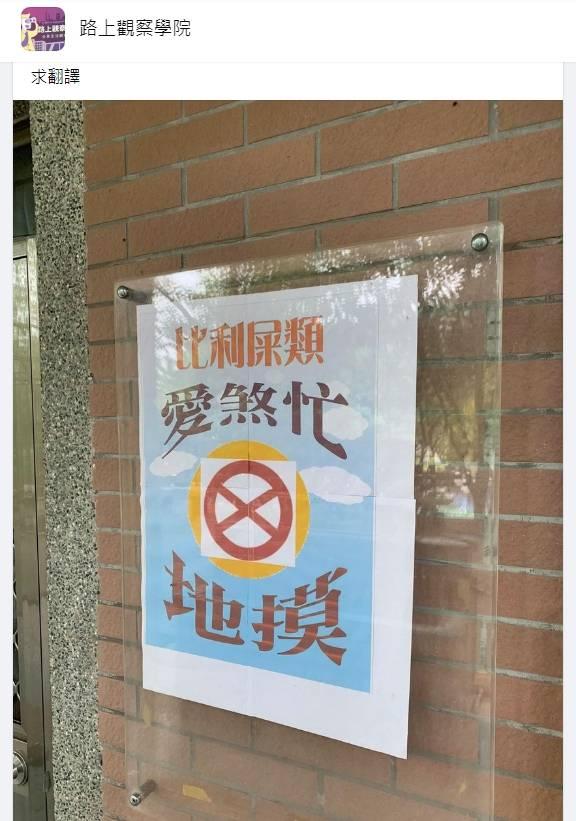 新竹內灣國小出現「謎之標語」,網友PO網求翻譯。(翻攝自臉書社團《路上觀察學院》)