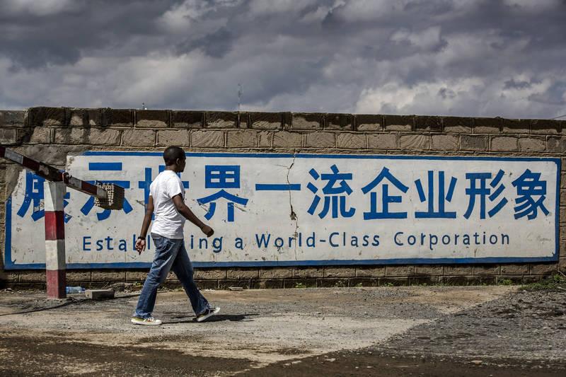 負責肯亞標準軌鐵路工程計畫的中國交通建設公司,2019年在納庫魯縣美瑪胡鎮(Mai-Mahiu)的宣傳招牌。(彭博社檔案照)