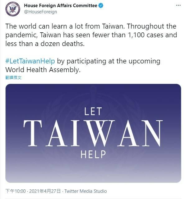 美國國會參眾兩院外交委員會亞太小組領銜發起「#LetTaiwanHelp」社群活動,許多美國議員熱烈響應,號召全球國會議員支持台灣參與WHA。(翻攝自推特)
