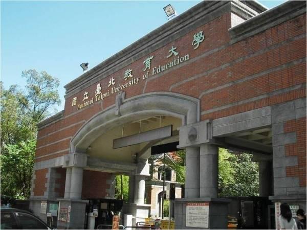 台北教育大學外觀。(圖取自北教大官網)