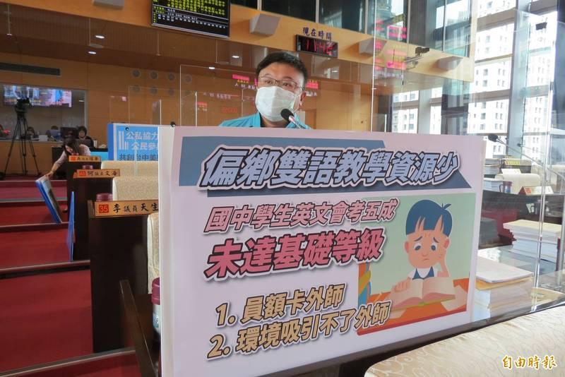市議員施志昌要求雙語教育不能忽略偏鄉。(記者蘇金鳳攝)