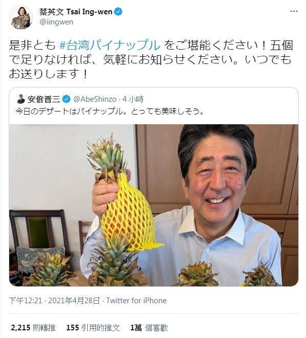 蔡英文在推特上回應安倍晉三的推文,引起日本網友關注。(翻攝蔡英文推特)