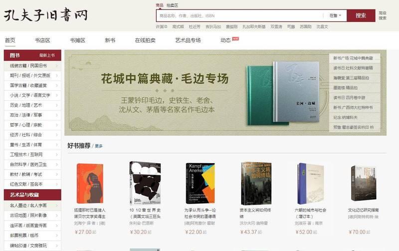 中國福建廈門律師楊暉曾代理12港人案,替被捕青年辯護,近日他因為在網路上賣二手書,被控「非法銷售」,當局祭出將近30萬人民幣的罰款(約新台幣120多萬)。(翻攝自網路)