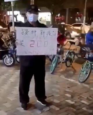 上海宣傳接種疫苗就送200元獎金。(擷取自推特)