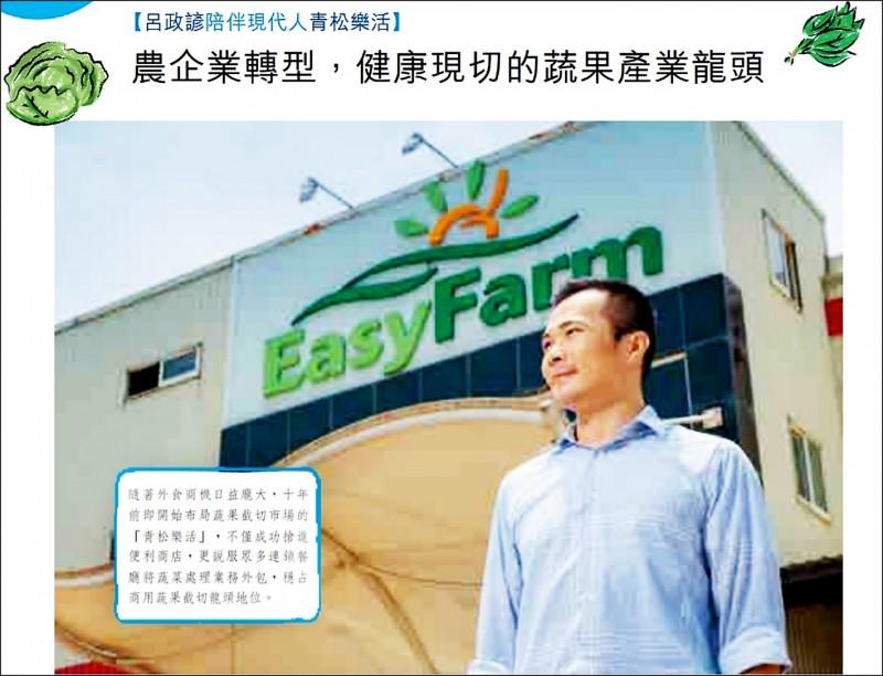 青松公司第二代呂姓負責人曾接受農業信用保證基金35週年專刊專訪。(取自農業信用保證基金35週年專刊)