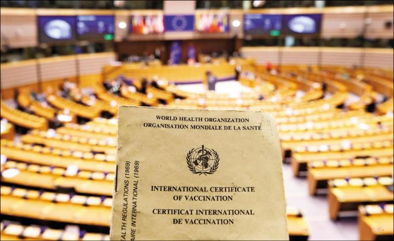 世衛國際黃熱病疫苗接種證書與歐洲議會議事廳。歐洲議會二十八日討論歐洲的武漢肺炎疫苗接種證書「數位綠色證書」法律效力;該證書為一國際疫苗護照。(歐新社)