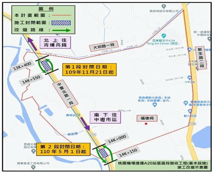配合桃園機場捷運A20區徵工程,中豐北路一段部分路段5月1日起封閉3個月。(桃園市工務局提供)
