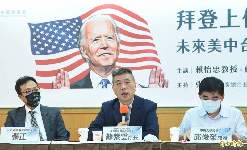 央廣與陳文成博士紀念基金會29日聯合舉辦「拜登就職100日的台美中關係座談會」。(記者廖振輝攝)