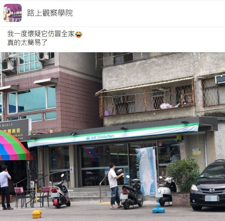 網友拍下宜蘭一處全家便利商店隨風飄盪的陽春「招牌」。(圖擷取自臉書社團《路上觀察學院》)
