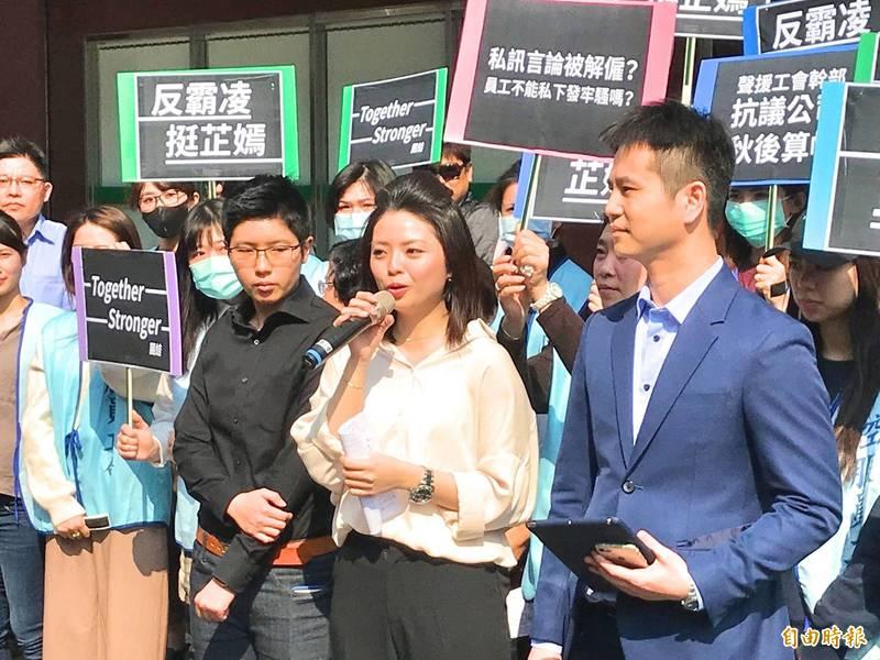 郭芷嫣(中)不服遭長榮航空解僱,向勞動部申請裁決為工會法第35條的不當勞動行為,遭駁回後提行政訴訟。(資料照)