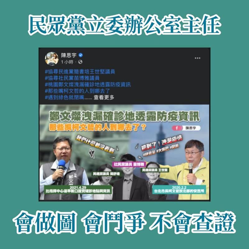 陳思宇在臉書點名3位「台北市議員」來監督「桃園市長」鄭文燦,被苗博雅隨後在臉書反擊。(圖擷取自「苗博雅 MiaoPoya」臉書)