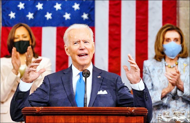 一月二十日就任美國總統的拜登,本月二十八日向國會兩院發表他執政百日的聯席演說。(法新社)