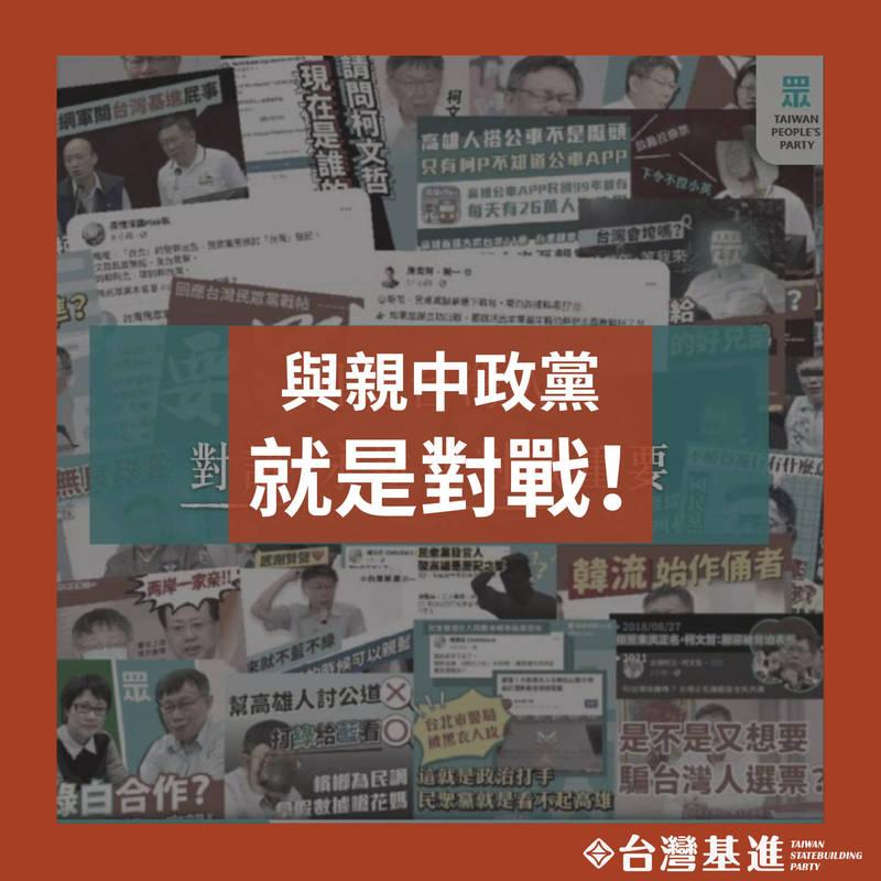 台灣基進台南黨部與台南民眾黨隔空開砲,怒嗆「與親中政黨就是對戰」。(台灣基進台南黨部提供)