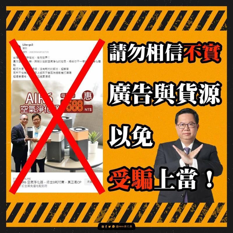 桃園市長鄭文燦呼籲民眾「請勿相信不實廣告與貨源,以免受騙上當!」(摘自鄭文燦臉書)