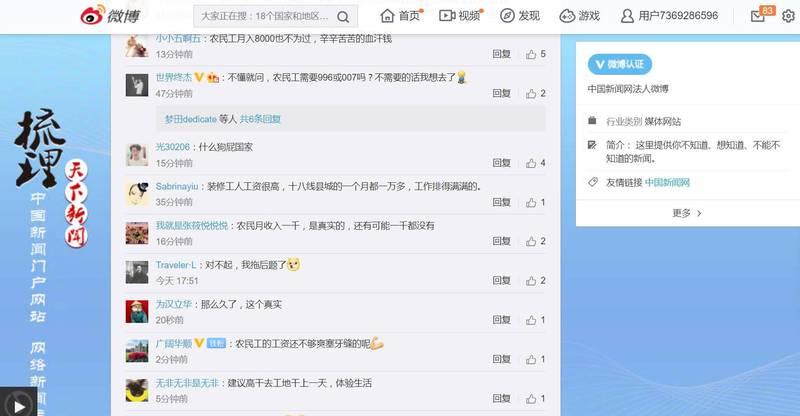 有中國網友見到這份官方數據,痛罵「什麼狗屁國家」。(圖取自中新社微博)