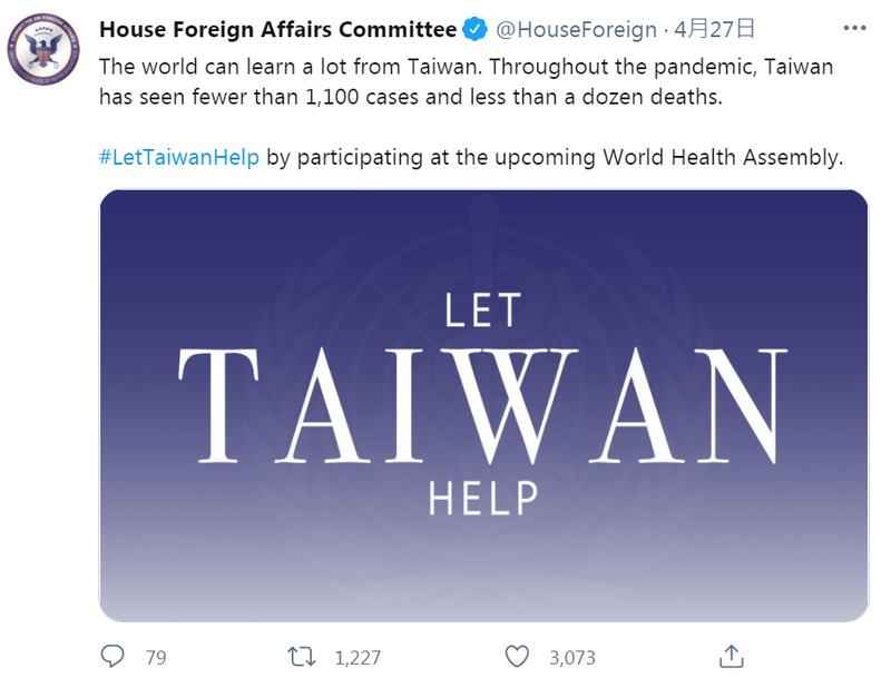 美參眾兩院外委會挺台參與WHA 逾50國政要響應