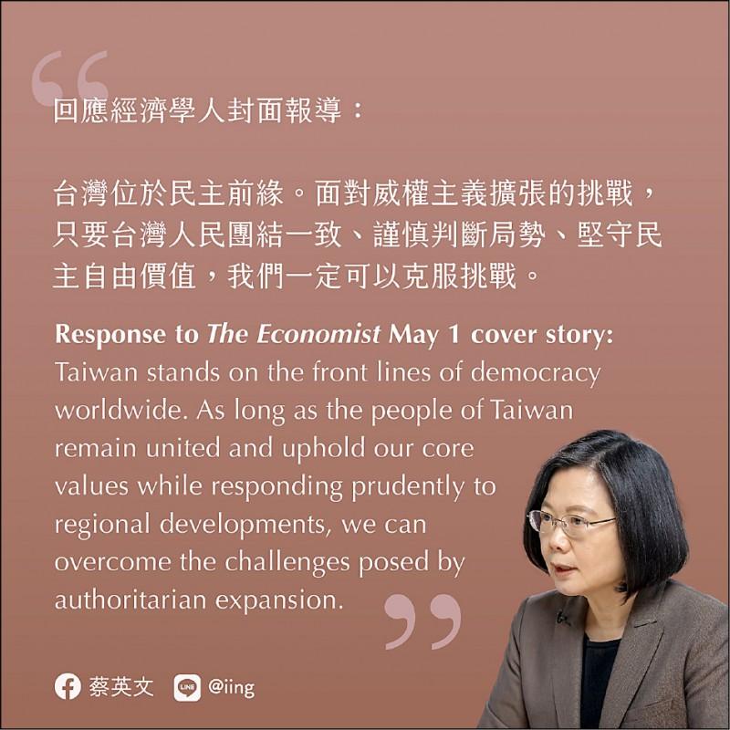 總統蔡英文昨以中英文回應「經濟學人」,總統指出,雖然中國對台灣的威脅確實存在,但政府絕對有能力來管控各種可能風險,為台灣建立安全的屏障。(圖取自蔡英文臉書)