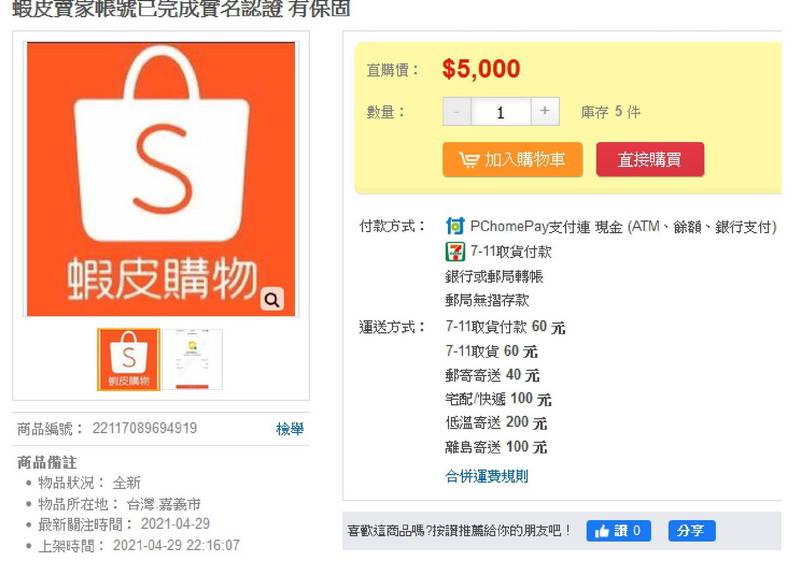 北市議員吳世正指出,網路購物平台竟出現有人兜售蝦皮購物「實名認證」賣家帳號,擔心個資外洩。(議員吳世正辦公室提供)