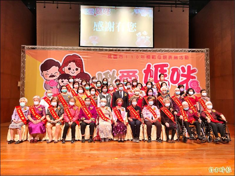 桃園市長鄭文燦(第二排中)與43位得獎的模範母親合影,並盛讚他們都是終身成就獎。(記者謝武雄攝)