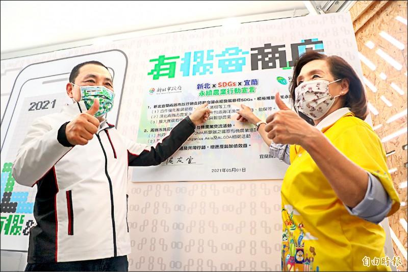新北市長侯友宜(左)昨造訪綠博,除參觀新北展館,也與宜蘭縣長林姿妙(右)合體,簽署「永續農業行動宣言」。(記者蔡昀容攝)
