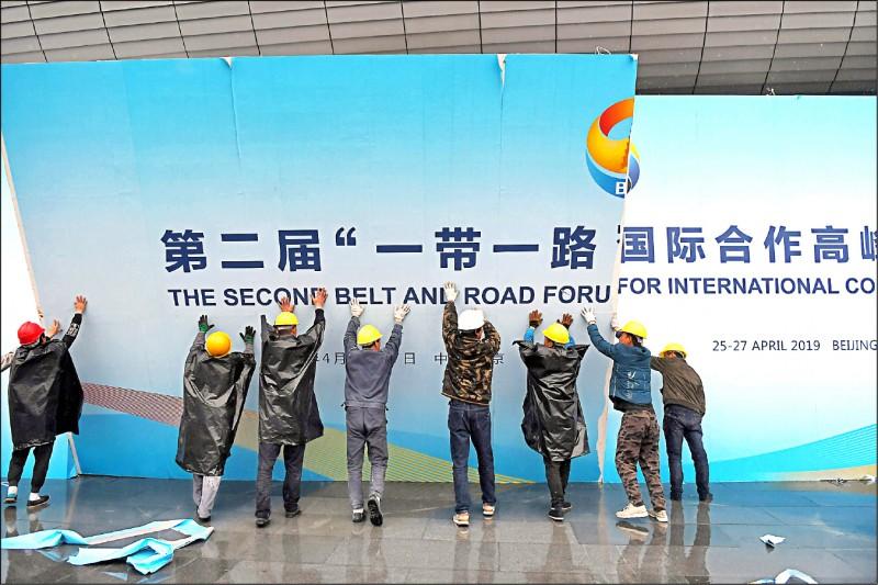 中國政府二○一七年五月十四至十五日在位於首都北京的國家會議中心,舉行「第二屆『一帶一路』國際合作高峰論壇」,圖為當年四月論壇現場布置中。(法新社檔案照)