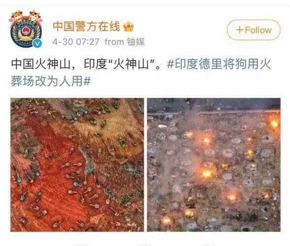 中國公安部新聞中心/公安部治安管理局官方微博「中國警方在線」,發佈圖片嘲笑印度疫情失控。(擷取自中國警方在線微博)