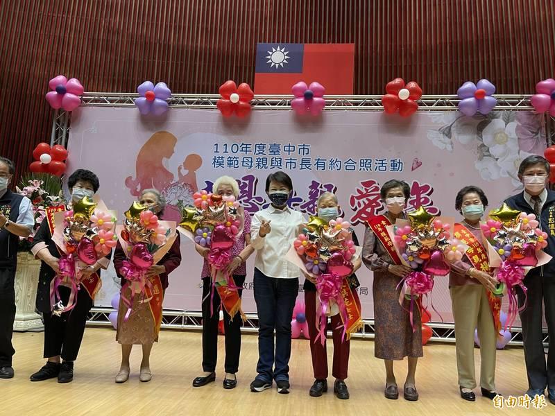 母親節表揚大會盧秀燕:身為「媽媽市長」會勇敢捍衛台中市。(記者蘇孟娟攝)