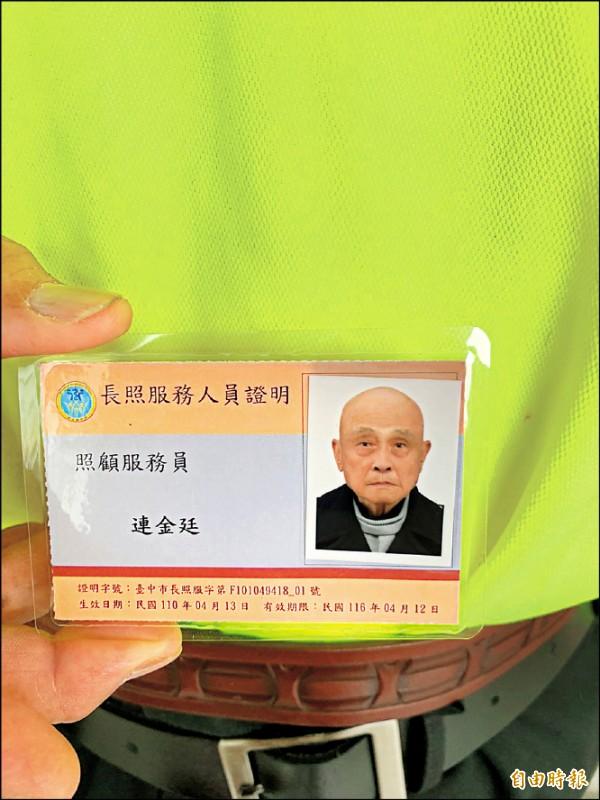 很會顧老人 96歲爺考取長照證照